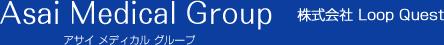 アサイメディカルグループ