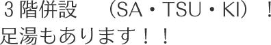 3階併設(SA・TSU・KI)