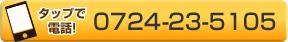 G鍼灸院 電話番号
