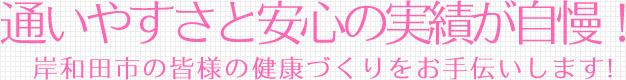 岸和田市の皆様の健康づくりをお手伝いします