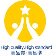 高品質・高基準