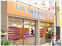 VIVA鍼灸整骨院