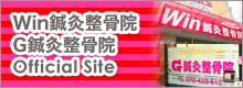 WIN・G鍼灸整骨院