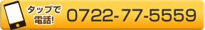 WING鍼灸整骨院電話番号